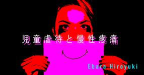 【SPOT Writer】児童虐待と慢性疼痛
