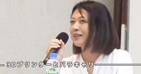 【動画】専門性を活かしたパラレルキャリア|林園子先生