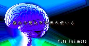 【SPOT Writer】脳から見た平行棒の使い方