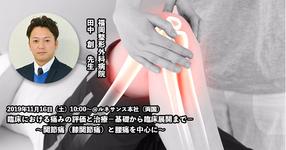 【11/16】臨床における痛みの評価と治療-基礎から臨床展開まで- ~関節痛(膝関節痛)と腰痛を中心に~|田中 創先生