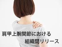 肩甲上腕関節における組織間リリース