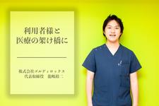 【トップインタビュー】-利用者様と医療の架け橋に- 株式会社ゴルディロックス 代表取締役 龍嶋裕二