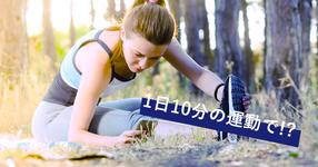 1日10分の運動で 身体の炎症や老化が抑制されるメカニズムを発見