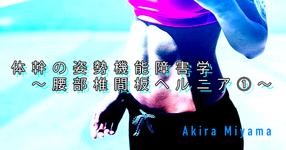 【SPOT Writer】第6回体幹の姿勢機能障害学~腰部椎間板ヘルニア①~