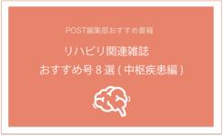 PTOT関連雑誌 おすすめ号8選(中枢疾患編)