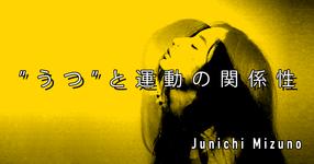 "【SPOT Writer】""うつ""と運動の関係性"