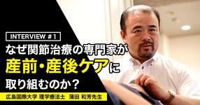 第1回:なぜ関節治療の専門家が産前・産後に取り組むのか【広島国際大学|蒲田和芳先生】
