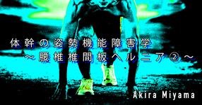 第七回:体幹の姿勢機能障害学~腰椎椎間板ヘルニア②~
