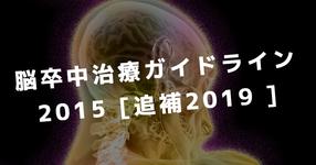 脳卒中治療ガイドライン2015 [ 追補 2019 ] 公開