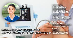 【12/8】エコーだから学べる運動器リハビリテーション|永木 和載先生
