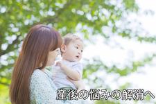産後の悩みの解消へ