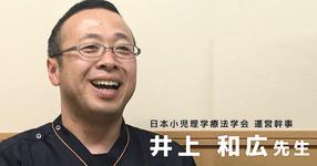 子どもに理学療法士はどう関わるのか【日本小児理学療法学会 運営幹事|井上和広】