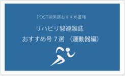 PTOT関連雑誌 おすすめ号7選 運動器編
