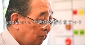 「片麻痺を治せますか?」 理学療法士 (PT) 山嵜勉先生コラム
