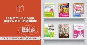 【プレミアム】11月書籍プレゼント応募開始!