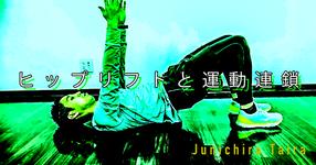 【SPOT Writer】ヒップリフトと運動連鎖