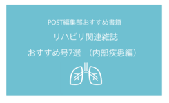 PTOT関連雑誌 おすすめ号7選 内部疾患編