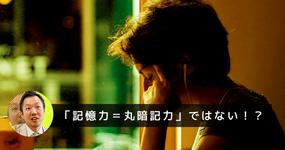 """【メモリードリブン】「記憶力=丸暗記力」ではない!? 重要なのは""""記憶する技術"""""""