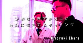 【SPOT Writer】運動器の理学療法士が医師に進言するタイミング
