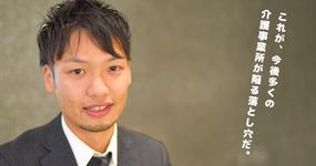 【U-30】ビジネス視点で捉えた地域リハの課題とその先|穴田周吾