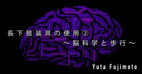 【SPOT Writer】長下肢装具の使用②〜脳科学と歩行〜