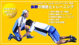 【2020年2月8日】体幹の機能とトレーニング|小泉圭介先生