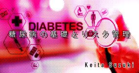 【SPOT Writer】糖尿病の基礎とリスク管理