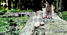 【SPOT Writer】応用編!足部パッドによる変化とその効果!