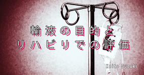 【SPOT Writer】輸液の目的とリハビリでの評価