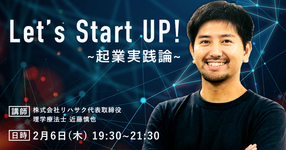 【残席1】レッツスタートアップ!- 起業実践論 -|近藤慎也