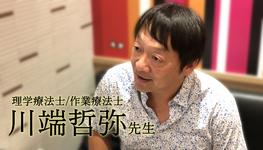 二刀流【整形外科よざクリニック|川端哲弥先生】
