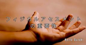 【SPOT Writer】フィジカルアセスメントの重要性