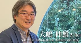 """作業療法士協会に""""喝""""! 会長候補者選挙に出た理由 #2"""