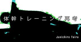 【SPOT Writer】体幹トレーニング再考