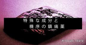【SPOT Writer】特殊な成分と機序の鎮痛薬