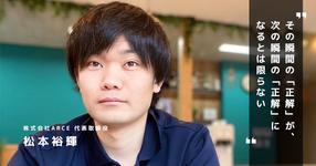 26歳理学療法士社長のチーム・ビルディング論【松本裕輝】