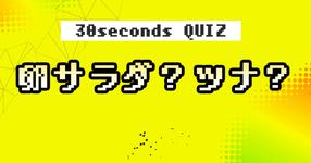 【クイズ】卵サラダ?ツナ?