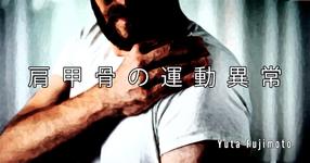 【SPOT Writer】肩甲骨の運動異常