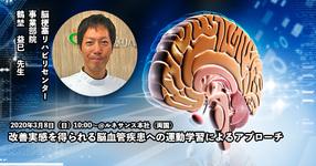 【3月8日(日)】改善実感を得られる脳血管疾患への運動学習によるアプローチ|鶴埜 益巳先生