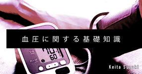 【SPOT Writer】血圧に関する基礎知識