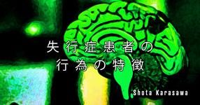 【高次脳機能障害シリーズ】失行症患者の行為の特徴