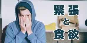 緊張と食欲低下の関連性 脳内メカニズム|大阪市立大