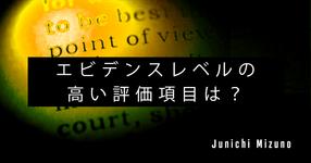 【SPOT Writer】エビデンスレベルの高い評価項目は?②