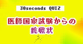 【クイズ】医師国家試験からの挑戦状