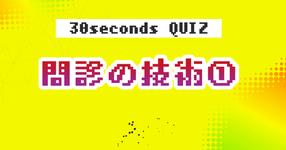 【クイズ】問診の技術①
