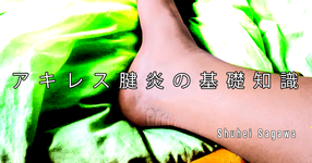 【SPOT Writer】アキレス腱炎の基礎知識