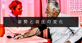 【SPOT Writer】姿勢と血圧の変化