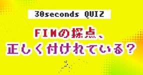 【クイズ】FIMの採点、正しく付けれている?