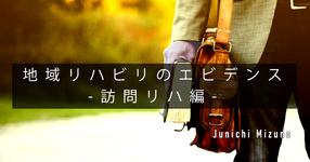 【SPOT Writer】地域リハビリのエビデンス-訪問リハ編-
