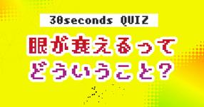 【クイズ】眼が衰えるってどういうこと?